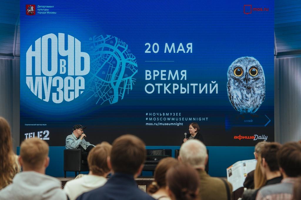 Ночь в музее 2018 москва официальный когда